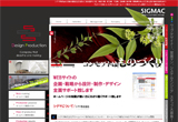 シグマ株式会社のWEBデザイン