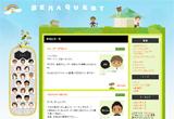 SERAQUESTのWEBデザイン
