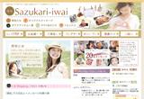 Sazukari.jpのWEBデザイン