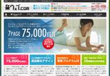 インターネットサービス:楽ウェブ.com