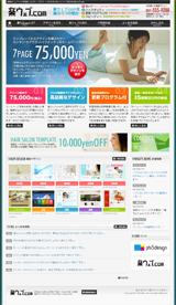 楽ウェブ.comのWEBデザイン