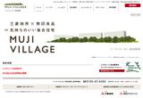 MUJI VILLAGE-ムジビレッジのWEBデザイン