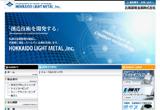 企業・オフィシャル:北海道軽金属株式会社