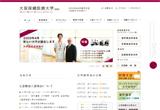 大阪保健医療大学(仮称)のWEBデザイン