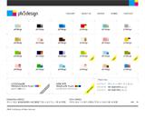 phi5designのWEBデザイン