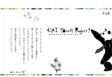 カイタッチ KAI TOUCH Project!|貝印のWEBデザイン