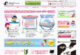 インターネットサービス:無料ホームページサービス「デジデジ」