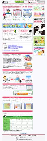 無料ホームページサービス「デジデジ」のWEBデザイン