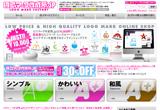 ロゴマーク作成所.jpのWEBデザイン