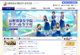 学校・スクール・資格:長野清泉女学院中学・高等学校