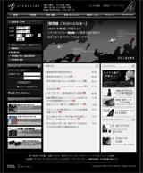 スターフライヤー(SFJ)公式サイトのWEBデザイン