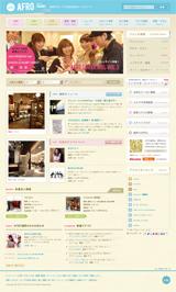 AFRO福岡のWEBデザイン