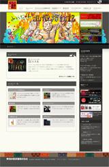 うまし うるわし 奈良のWEBデザイン