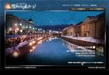 雪あかりのメッセージ2009のWEBデザイン